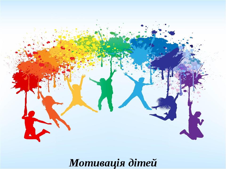 Мотивація дітей до участі в організації. Учнівське самоврядування сприяє виробленню в учнів умінь, навичок організаційної роботи, активної життєвої...