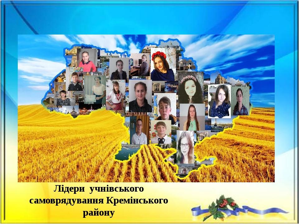 Лідери учнівського самоврядування Кремінського району