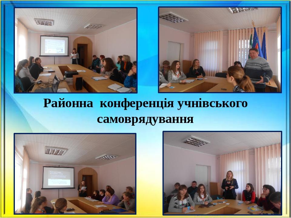 Районна конференція учнівського самоврядування
