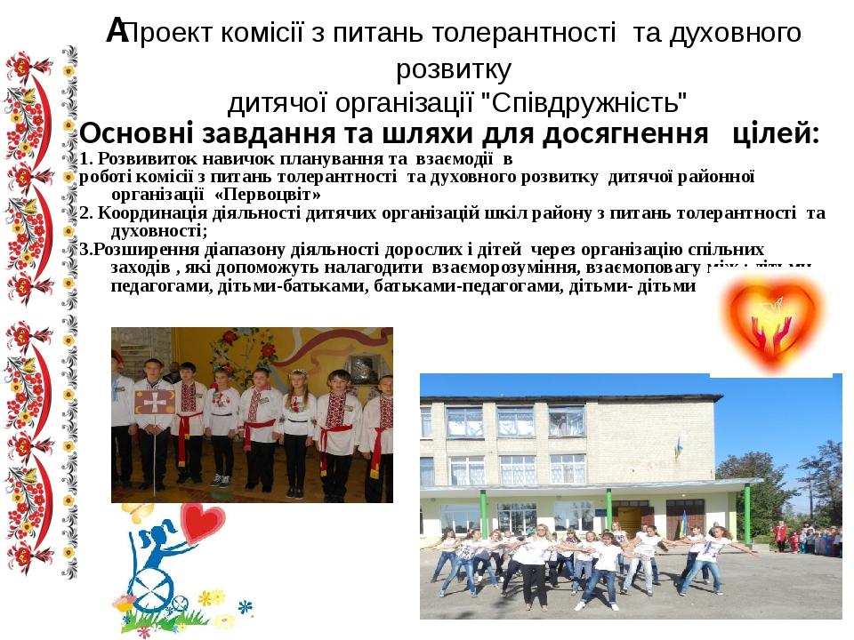 """Проект комісії з питань толерантності та духовного розвитку дитячої організації """"Співдружність"""" Основні завдання та шляхи для досягнення цілей: 1...."""