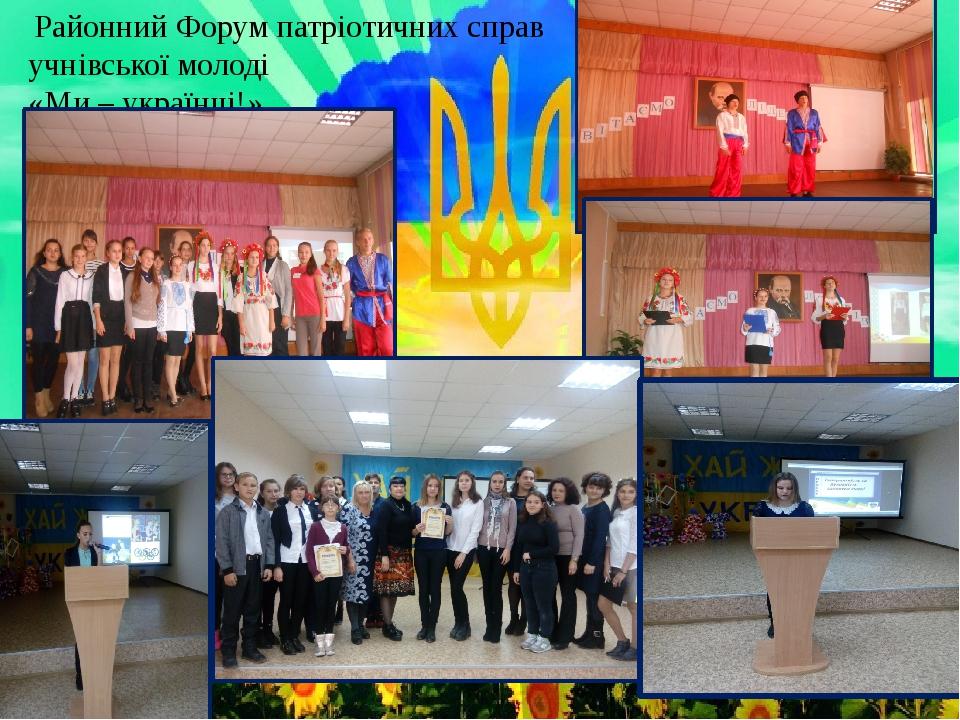 Районний Форум патріотичних справ учнівської молоді «Ми – українці!»