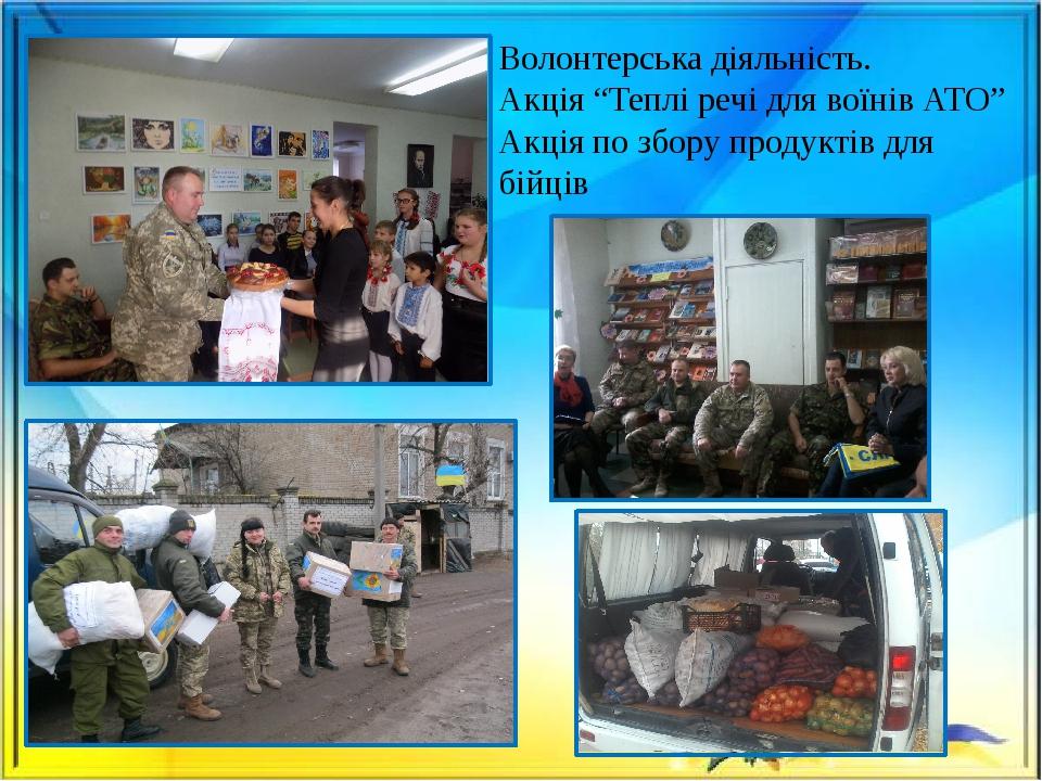 """Волонтерська діяльність. Акція """"Теплі речі для воїнів АТО"""" Акція по збору продуктів для бійців"""