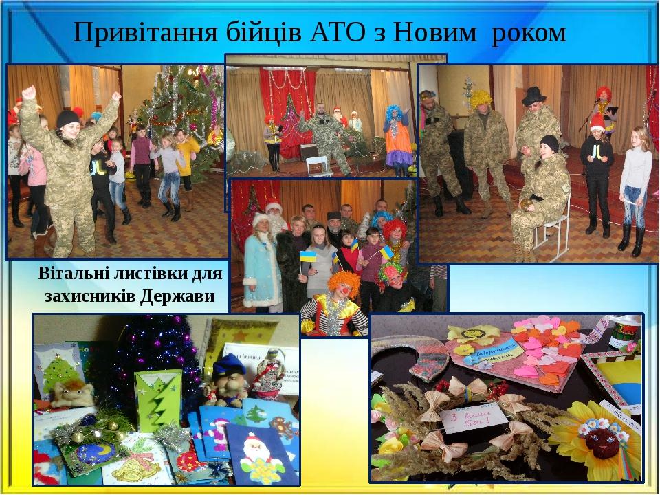 Привітання бійців АТО з Новим роком Вітальні листівки для захисників Держави