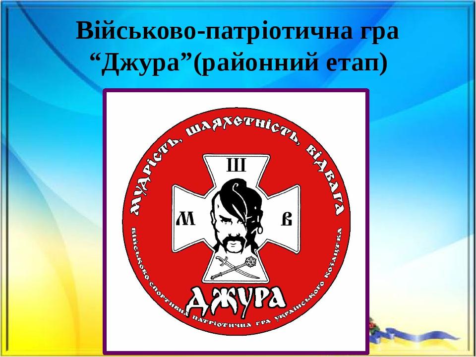 """Військово-патріотична гра """"Джура""""(районний етап)"""