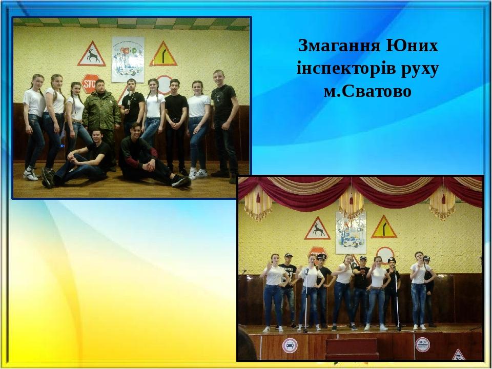 Змагання Юних інспекторів руху м.Сватово