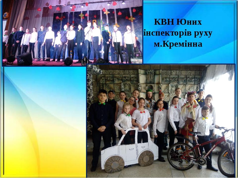 КВН Юних інспекторів руху м.Кремінна