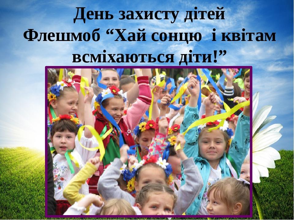 """"""" День захисту дітей Флешмоб """"Хай сонцю і квітам всміхаються діти!"""""""