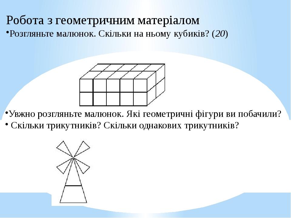Робота з геометричним матеріалом Розгляньте малюнок. Скільки на ньому кубиків? (20) Увжно розгляньте малюнок. Які геометричні фігури ви побачили? С...