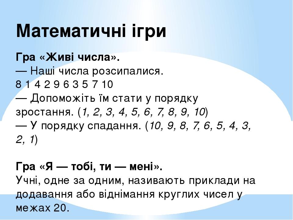 Математичні ігри  Гра «Живі числа». — Наші числа розсипалися. 8 1 4 2 9 6 3 5 7 10 — Допоможіть їм стати у порядку зростання. (1, 2, 3, 4, 5, 6, 7...