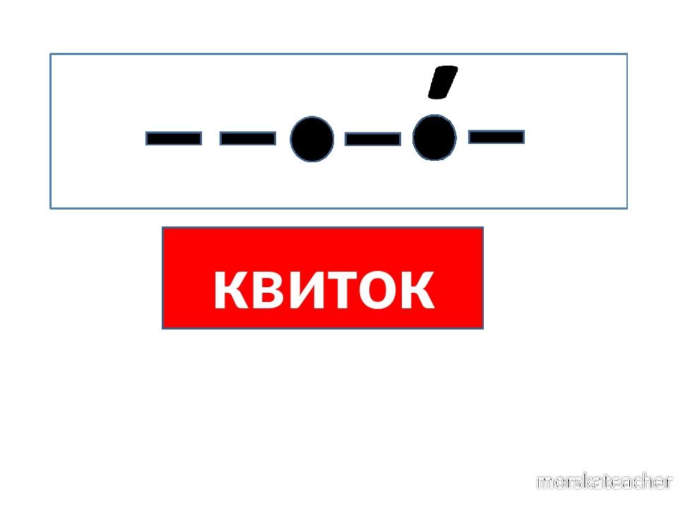 квиток
