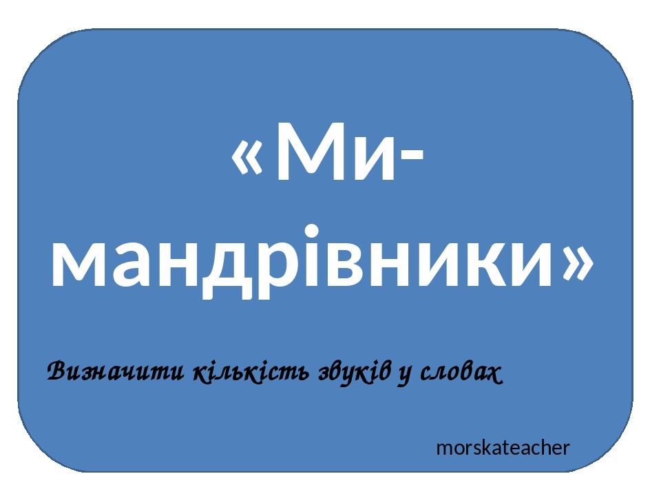 «Ми- мандрівники» morskateacher Визначити кількість звуків у словах
