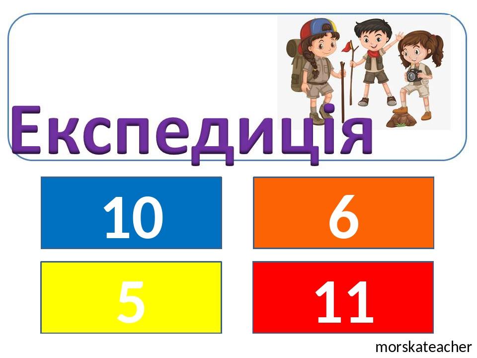 10 5 11 6 morskateacher