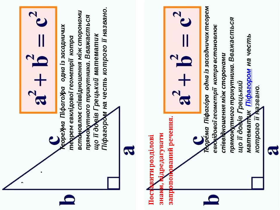 Теоре́ма Піфаго́ра одна із засадничих теорем евклідової геометрії котра встановлює співвідношення між сторонами прямокутного трикутника. Вважається...