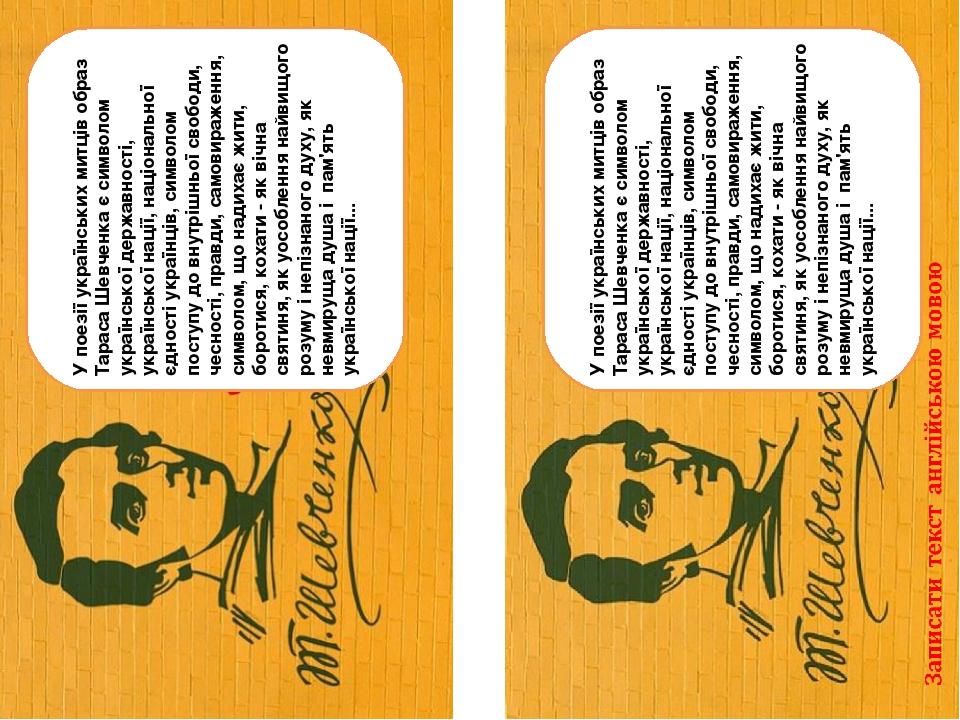 У поезії українських митців образ Тараса Шевченка є символом української державності, української нації, національної єдності українців, символом п...