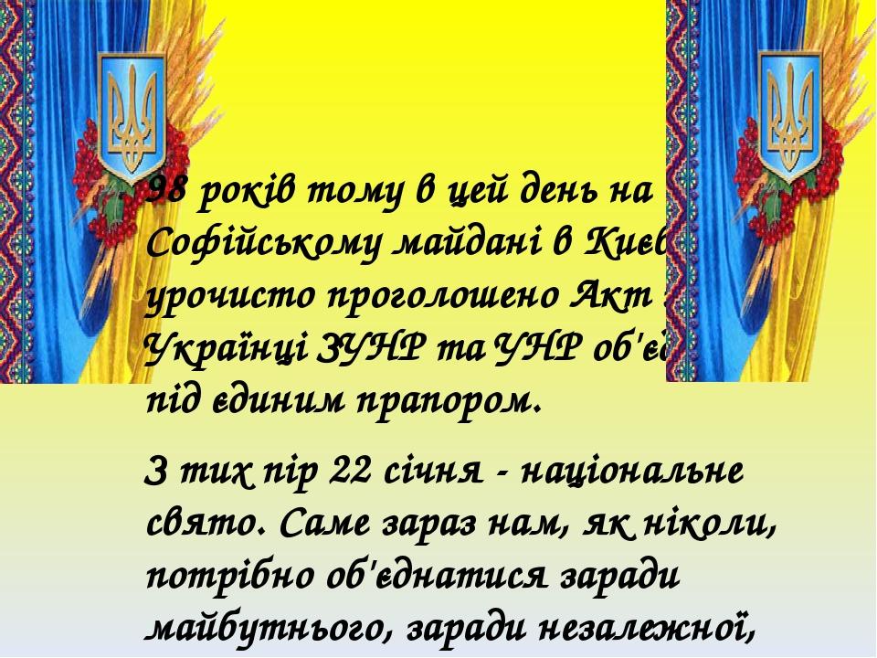 22 січня підзаголовок 98 років тому в цей день на Софійському майдані в  Києві було урочисто проголошено Акт злуки ... f5e7648c59f90