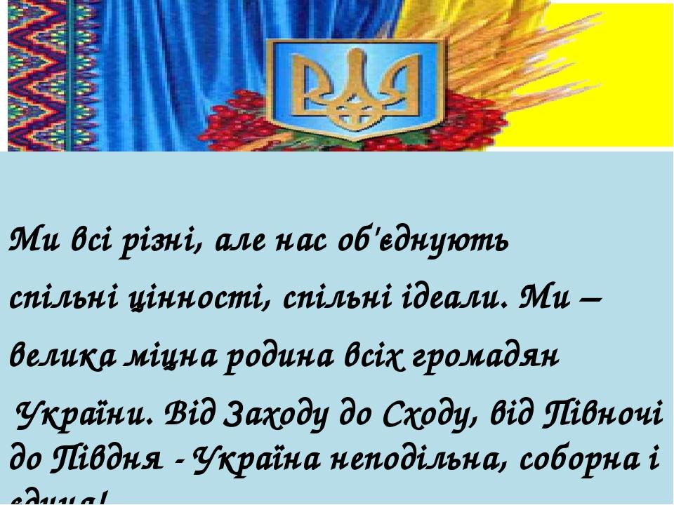 І дорослий знає й дитина - Україна в нас - єдина!