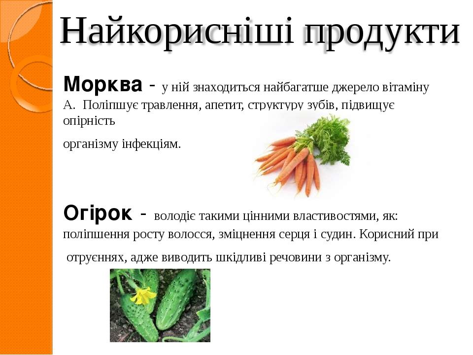 Художники. Пошуковці. Найкорисніші продукти Морква - у ній знаходиться  найбагатше джерело вітаміну А. Поліпшує травлення 943cae0ca481a