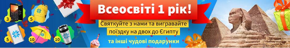 День народження проекту «ВСЕОСВІТА» 2019