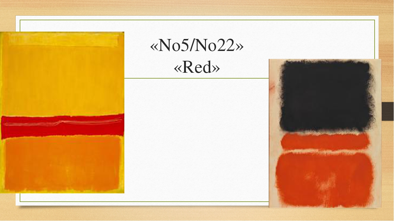 «Nо5/Nо22» «Red»