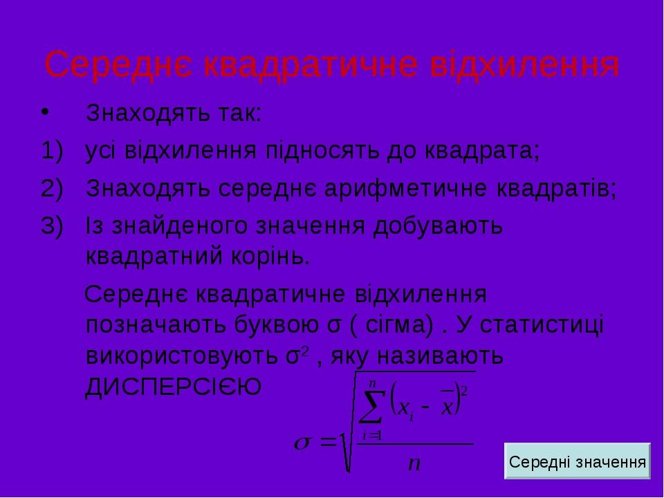 Середнє квадратичне відхилення Знаходять так: усі відхилення підносять до квадрата; Знаходять середнє арифметичне квадратів; Із знайденого значення...