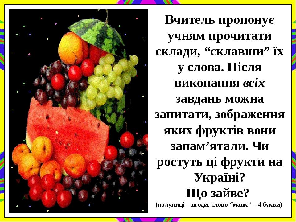 """Вчитель пропонує учням прочитати склади, """"склавши"""" їх у слова. Після виконання всіх завдань можна запитати, зображення яких фруктів вони запам'ятал..."""