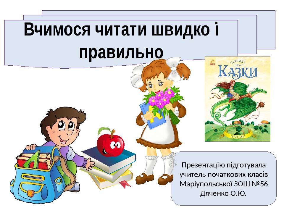 Вчимося читати швидко і правильно Презентацію підготувала учитель початкових класів Маріупольської ЗОШ №56 Дяченко О.Ю.