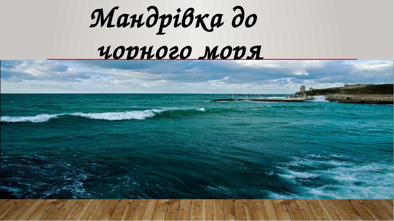 Мандрівка до чорного моря
