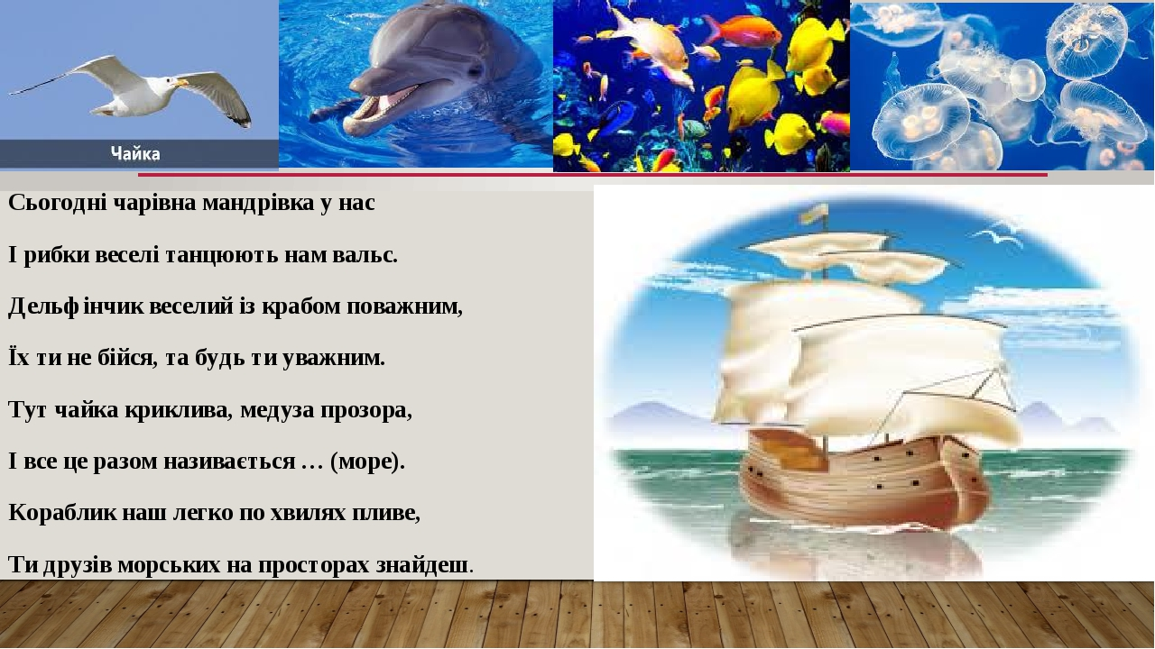 Сьогодні чарівна мандрівка у нас І рибки веселі танцюють нам вальс. Дельфінчик веселий із крабом поважним, Їх ти не бійся, та будь ти уважним. Тут ...