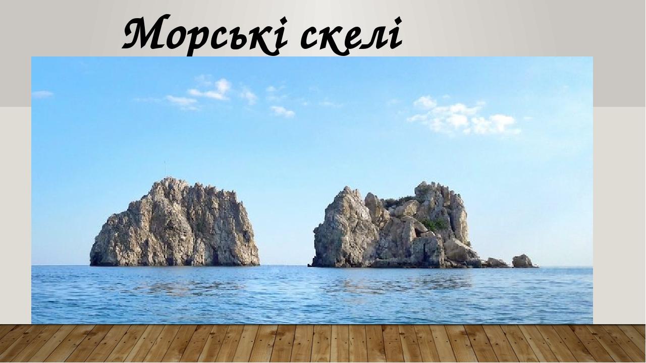 Морські скелі