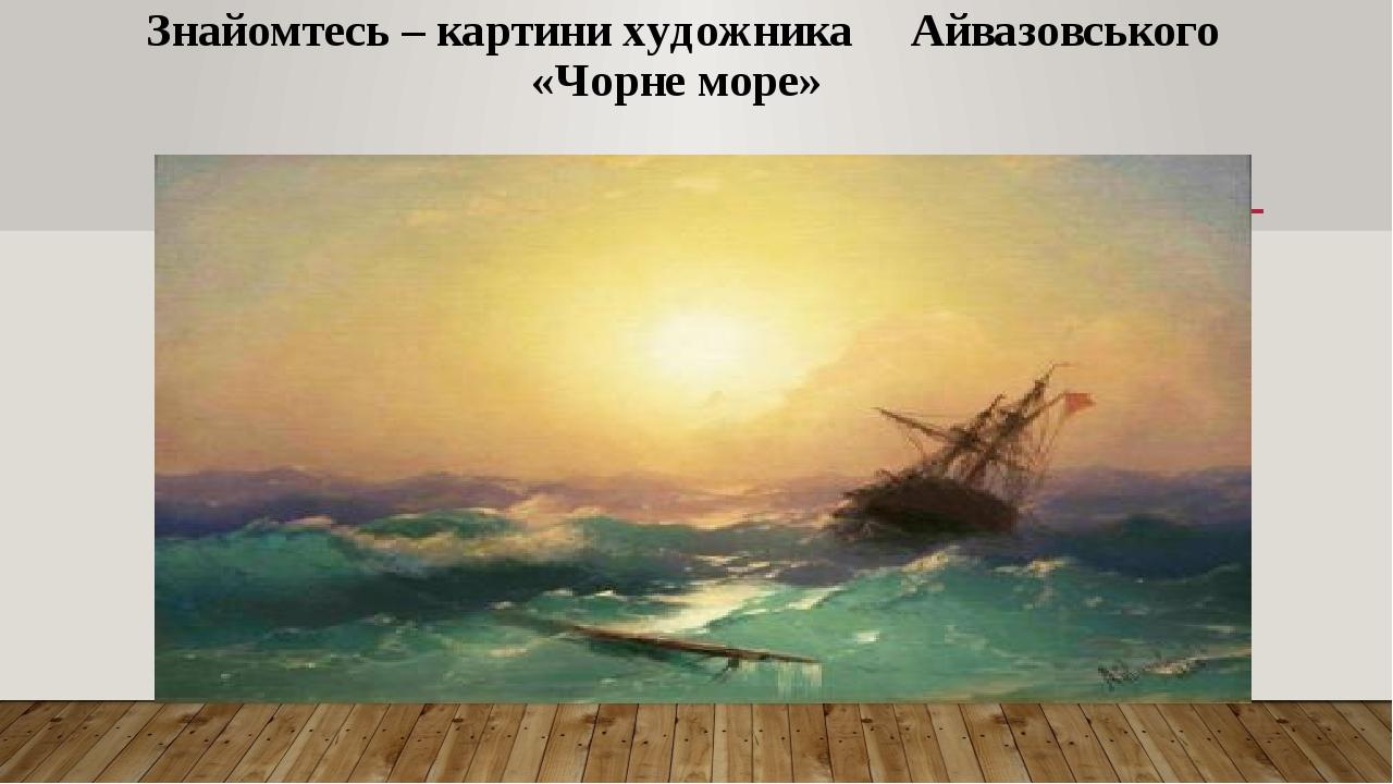 Знайомтесь – картини художника Айвазовського «Чорне море»