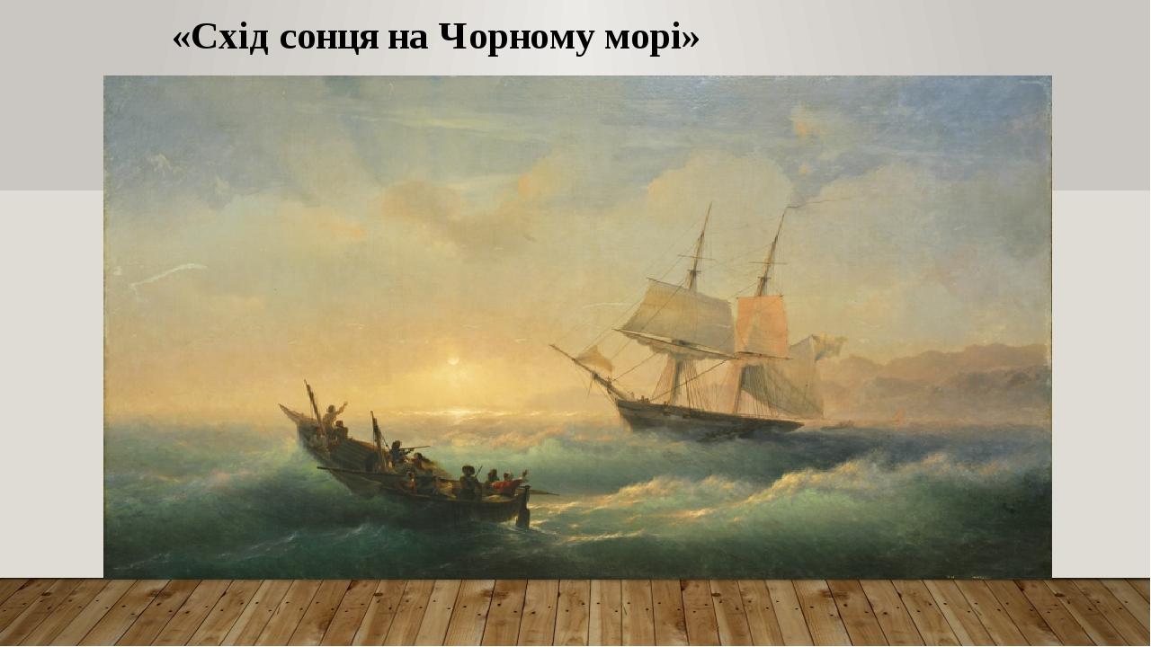«Схід сонця на Чорному морі»