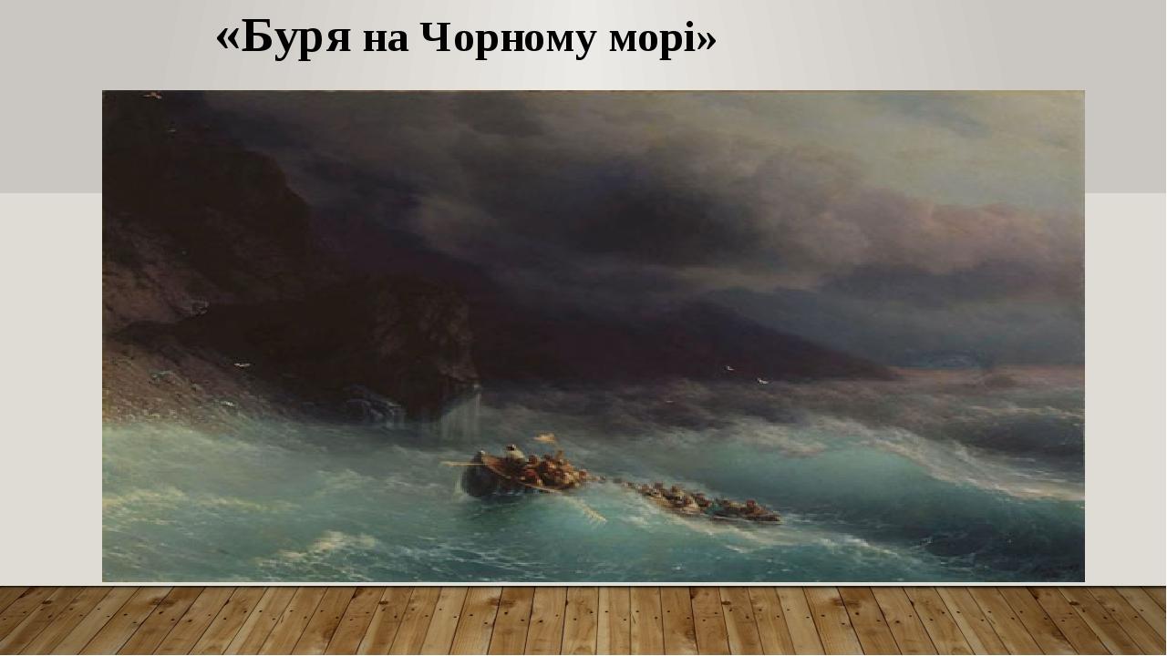 «Буря на Чорному морі»