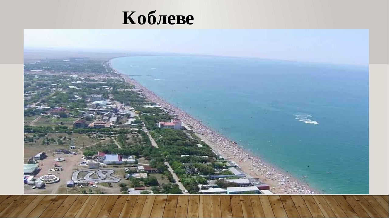Коблеве