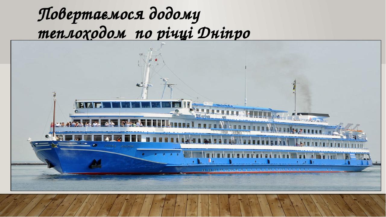 Повертаємося додому теплоходом по річці Дніпро
