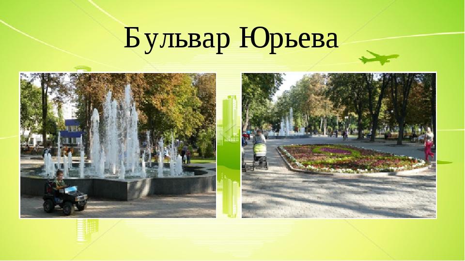 Бульвар Юрьева
