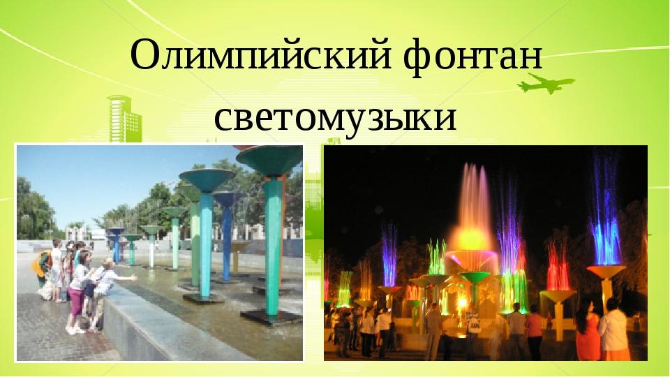 Олимпийский фонтан светомузыки