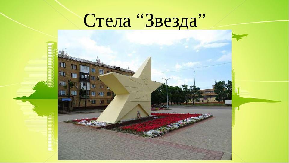 """Стела """"Звезда"""""""