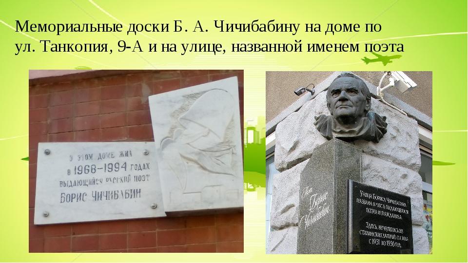 Мемориальные доски Б. А. Чичибабину на доме по ул. Танкопия, 9-А и на улице, названной именем поэта