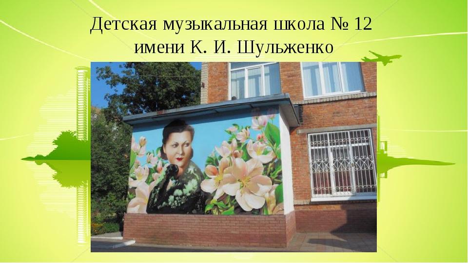 Детская музыкальная школа № 12 имени К. И. Шульженко