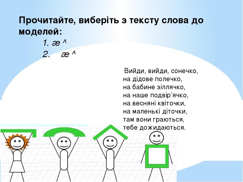 Прочитайте, виберіть з тексту слова до моделей: 1. ∩ ^  2.⌐ ∩ ^   ...