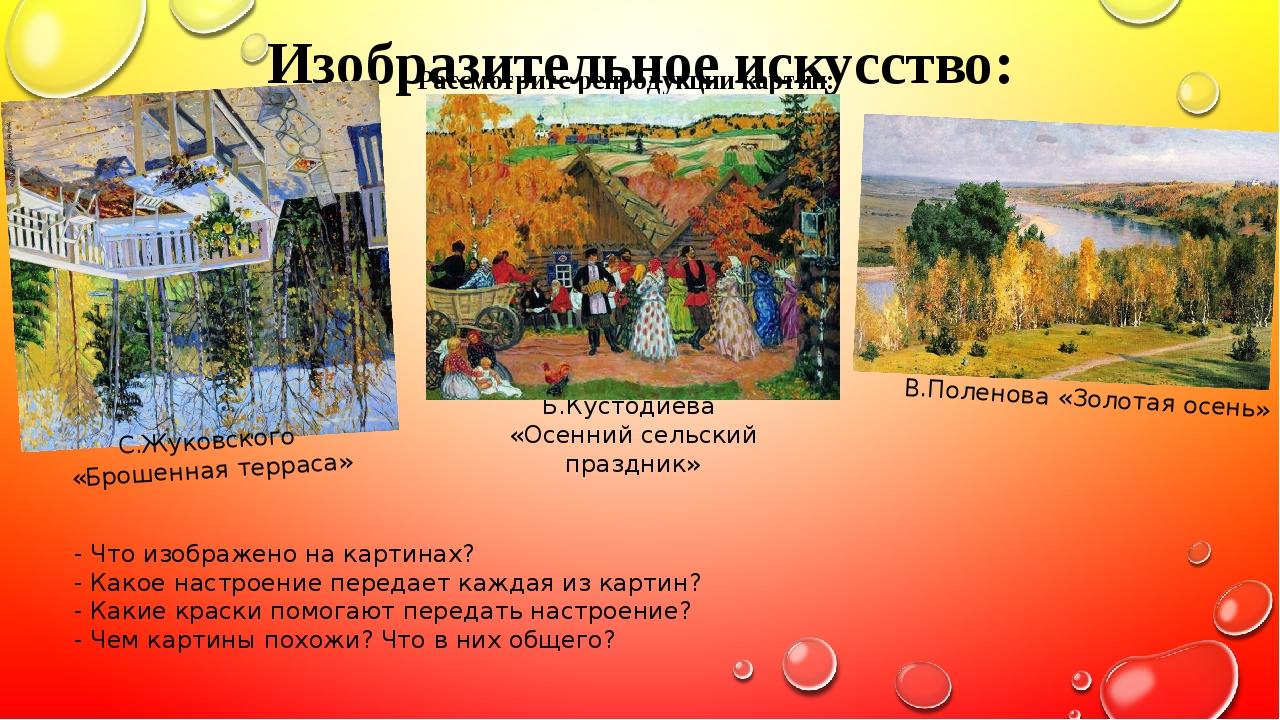 нужно кустодиев осенний сельский праздник стихи к картине триколорами