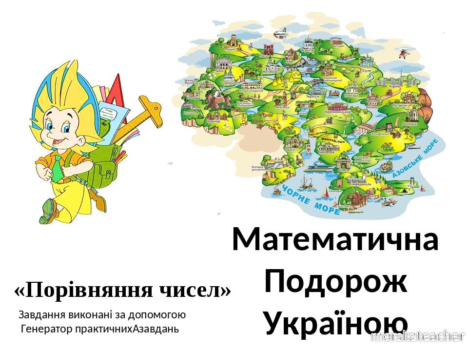 Математична Подорож Україною «Порівняння чисел» Завдання виконані за допомогою Генератор практичних завдань
