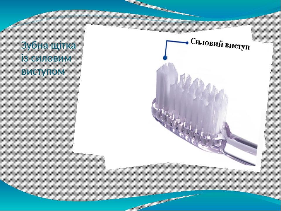 Зубна щітка із силовим виступом