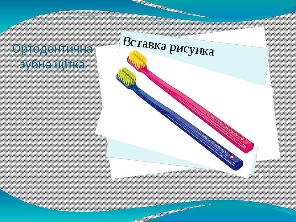 Ортодонтична зубна щітка
