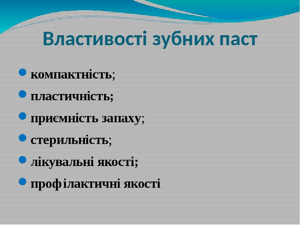 Властивості зубних паст компактність; пластичність; приємність запаху; стерильність; лікувальні якості; профілактичні якості