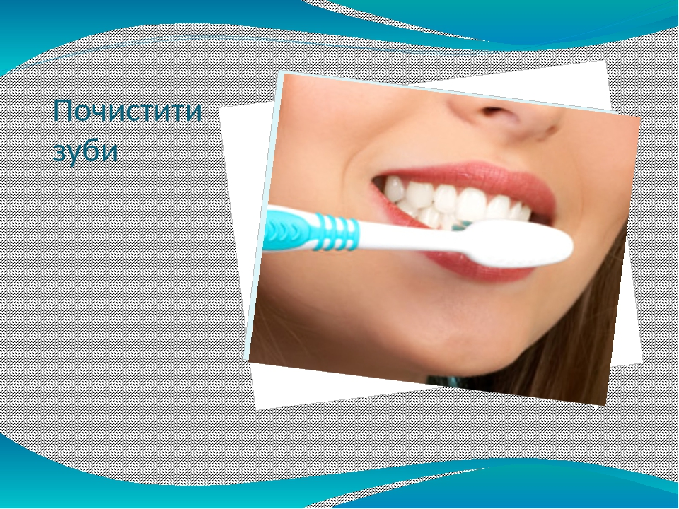 Почистити зуби