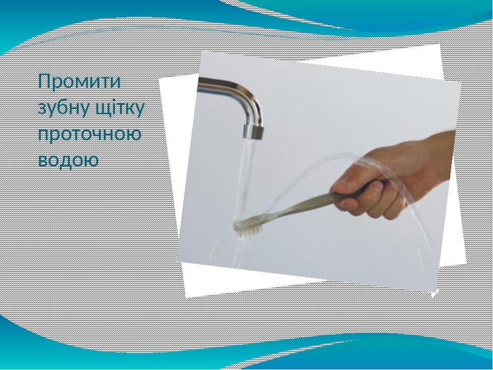 Промити зубну щітку проточною водою