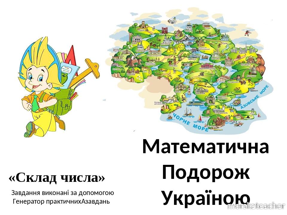 Математична Подорож Україною «Склад числа» Завдання виконані за допомогою Генератор практичних завдань