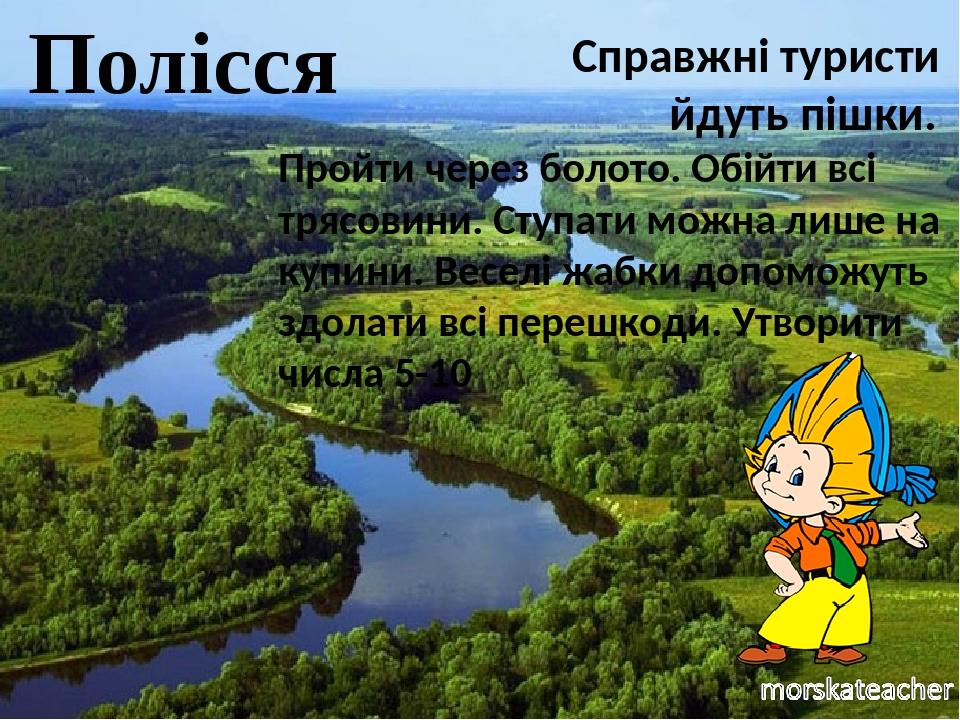 Полісся Справжні туристи йдуть пішки. Пройти через болото. Обійти всі трясовини. Ступати можна лише на купини. Веселі жабки допоможуть здолати всі ...