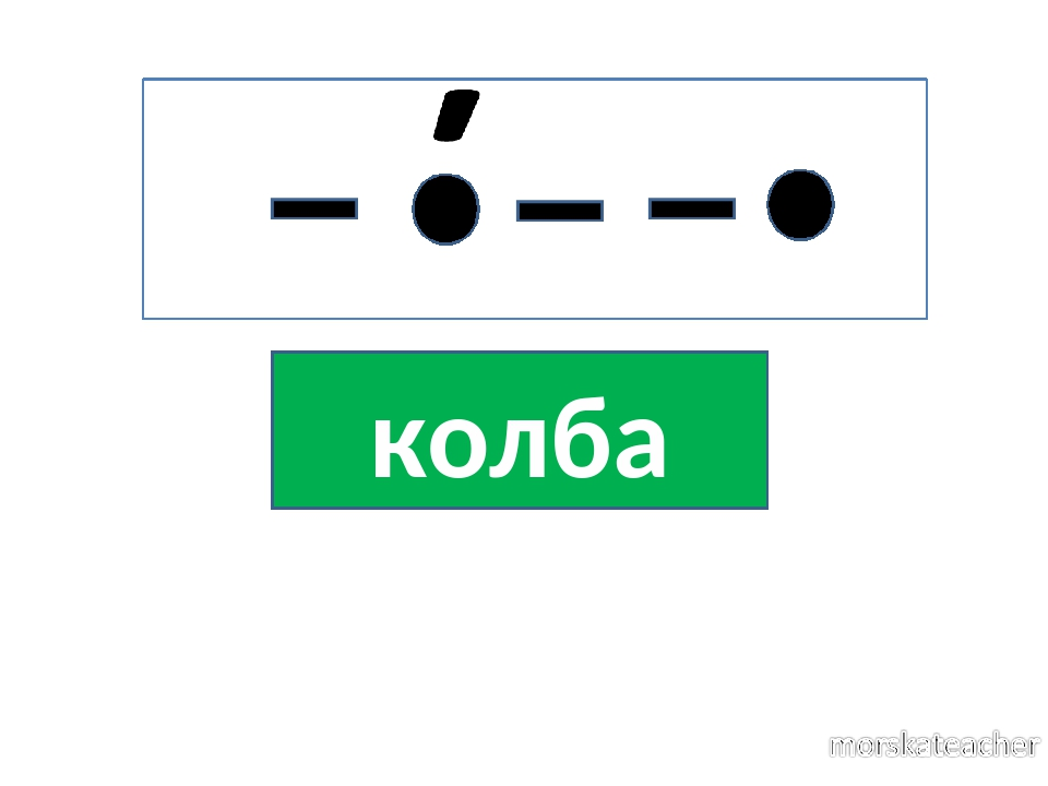 колба